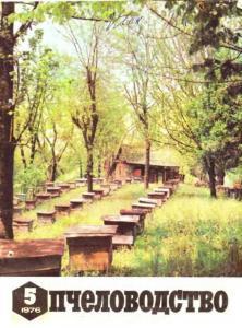 Пчеловодство 1976 №05
