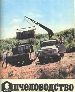 Пчеловодство 1976 №06