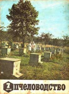 Пчеловодство 1976 №07