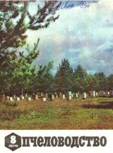 Пчеловодство 1976 №08