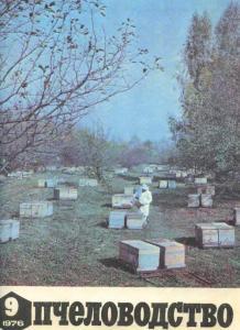 Пчеловодство 1976 №09