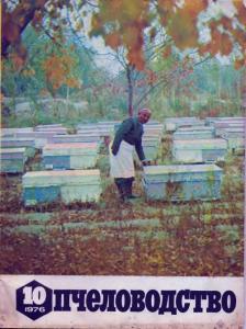 Пчеловодство 1976 №10