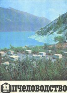 Пчеловодство 1976 №11
