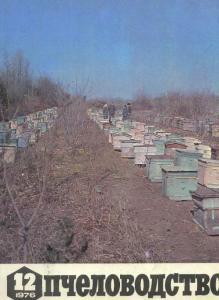 Пчеловодство 1976 №12