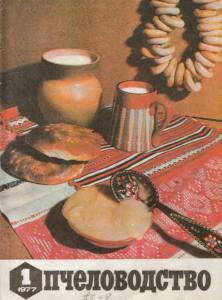 Пчеловодство 1977 №01
