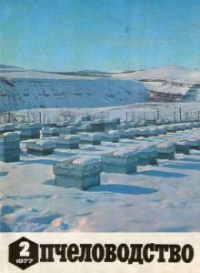 Пчеловодство 1977 №02