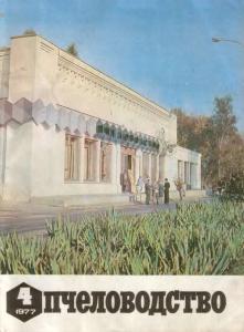 Пчеловодство 1977 №04