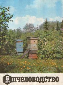Пчеловодство 1977 №05
