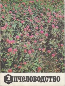 Пчеловодство 1977 №07