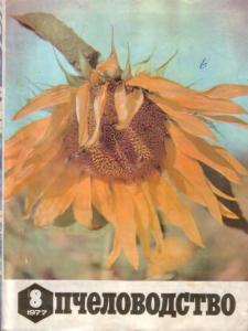 Пчеловодство 1977 №08