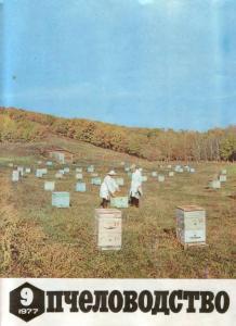 Пчеловодство 1977 №09