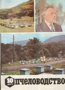 Пчеловодство 1977 №10