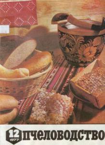 Пчеловодство 1977 №12