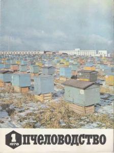 Пчеловодство 1978 №01