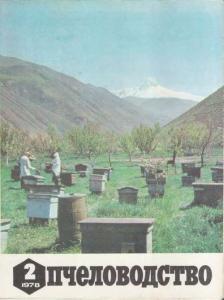 Пчеловодство 1978 №02