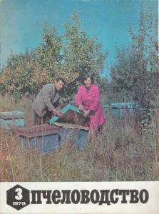 Пчеловодство 1978 №03