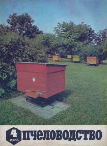 Пчеловодство 1978 №04