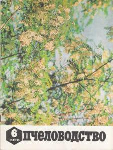 Пчеловодство 1978 №06