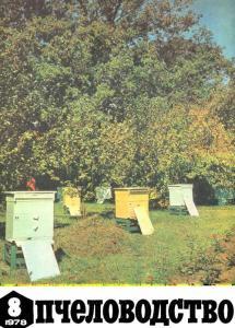 Пчеловодство 1978 №08