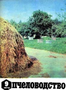 Пчеловодство 1978 №09