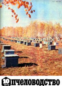 Пчеловодство 1978 №10