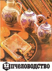 Пчеловодство 1978 №12