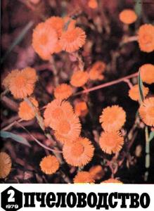 Пчеловодство 1979 №02
