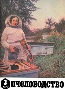 Пчеловодство 1979 №03
