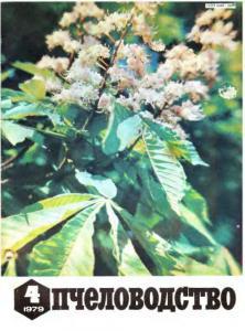 Пчеловодство 1979 №04