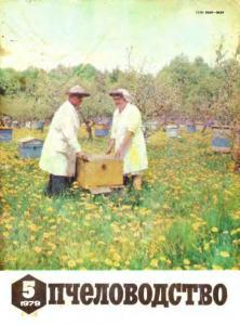 Пчеловодство 1979 №05