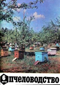 Пчеловодство 1979 №06