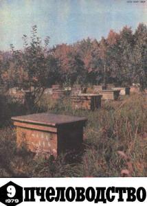 Пчеловодство 1979 №09