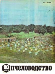 Пчеловодство 1979 №10