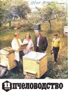 Пчеловодство 1979 №11