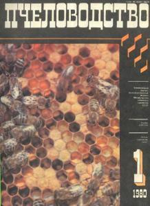 Пчеловодство 1980 №01