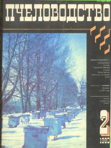 Пчеловодство 1980 №02