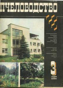 Пчеловодство 1980 №03