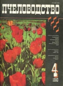 Пчеловодство 1980 №04