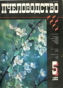 Пчеловодство 1980 №05