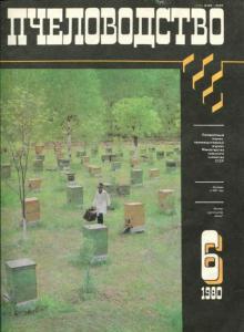Пчеловодство 1980 №06