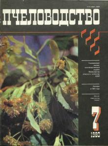Пчеловодство 1980 №07