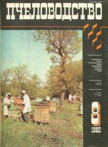 Пчеловодство 1980 №08