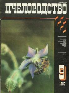 Пчеловодство 1980 №09