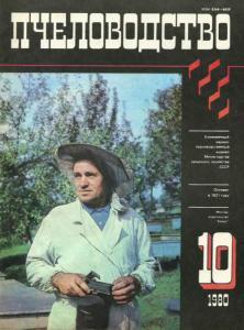 Пчеловодство 1980 №10