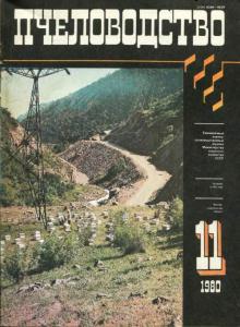 Пчеловодство 1980 №11