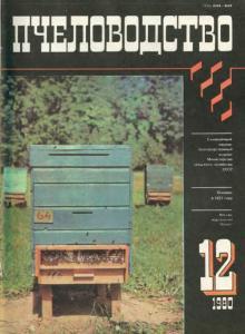 Пчеловодство 1980 №12