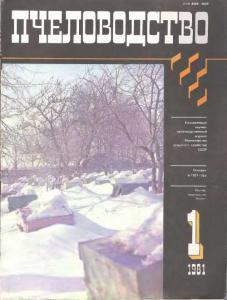 Пчеловодство 1981 №01-02
