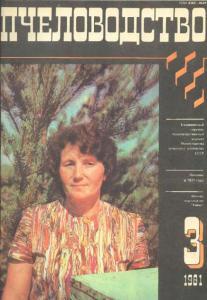 Пчеловодство 1981 №03