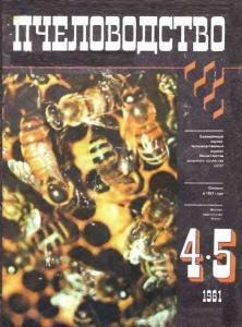 Пчеловодство 1981 №04-05
