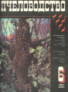 Пчеловодство 1981 №06